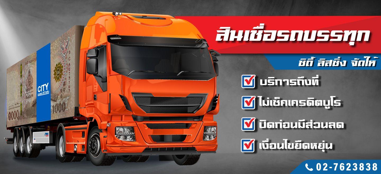 Orange-Truck-Website-1440x660